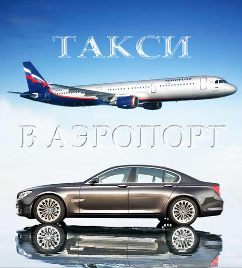 Картинки по запросу такси до аэропорта