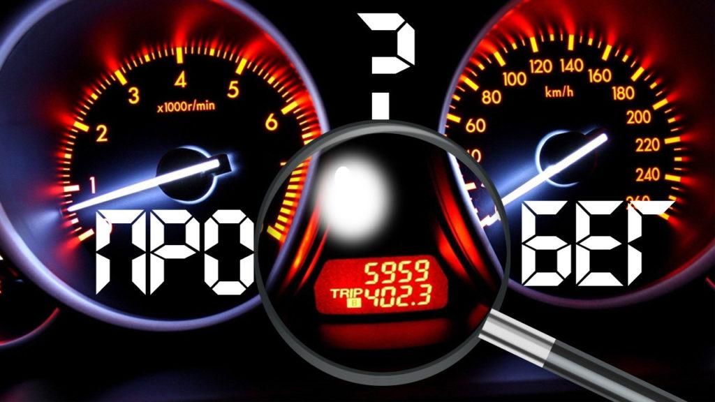 Как узнать какой пробег у автомобиля Как проверить скручен ли спидометр
